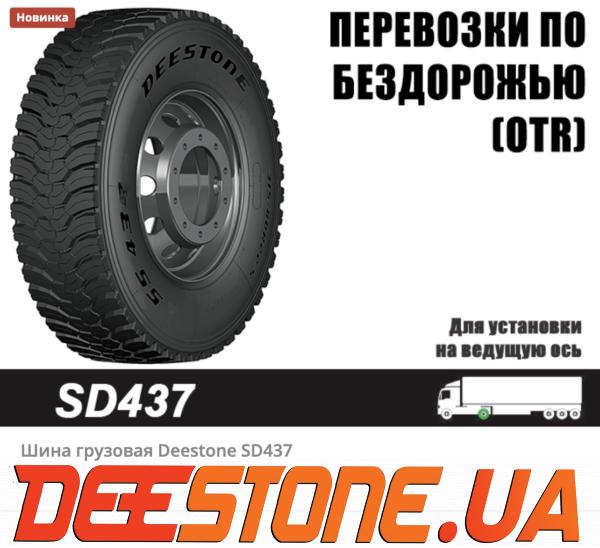 Шина 315/80 R22.5 DEESTONE SD437 156/150K (Таиланд) ведущая тяга карьер